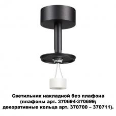 Накладной светильник Novotech без плафона (плафоны арт. 370694-370711) 370688 черный IP20 GU10