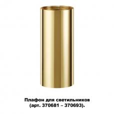 Плафон Novotech для арт. 370681-370693 IP20 UNITE 370699 золото