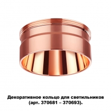 Декоративное кольцо Novotech для арт. 370681-370693 IP20 UNITE 370708 медь